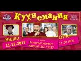 VIDEO HD ОТЧЁТ эфир Кухнемания   RaidCall 73337    11.12.17г