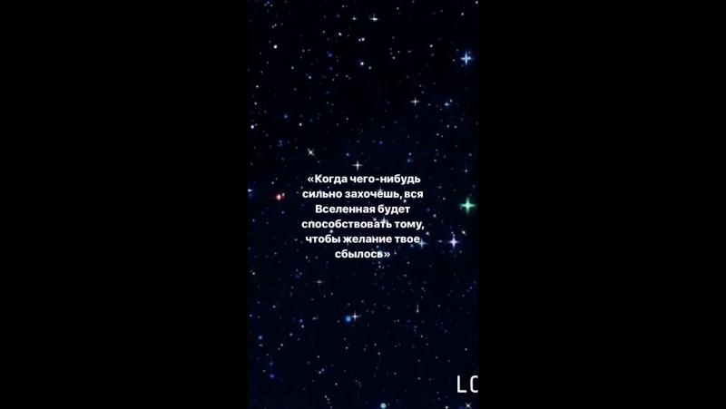 «Когда чего-нибудь сильно захочешь, вся Вселенная будет способствовать тому, чтобы желание твое сбылось»