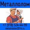 ВЫВОЗ ПРИЕМ металлолома в Ростове-на-Дону