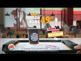 Цена — огонь в Бургер Кинг (Кофе)