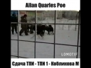 Allan Quarles Poe - ТПИ 1