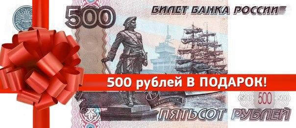 500 рублей это подарок 710