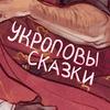 Укроповы сказки
