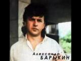 Александр Барыкин Больше не встречу 1952-2011