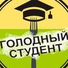 Голодный студент - кулинарное шоу