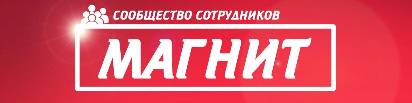 1d336ad1a АО «ТАНДЕР» | МАГНИТ: сотрудники и покупатели | ВКонтакте