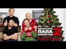 Смотрим кино Здравствуй, папа, Новый год! 2 / Daddys Home 2 2017