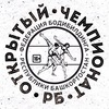 II Открытый чемпионат РБ по бодибилдингу/фитнесу