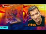 Александр Буйнов - Острова любви (Альбом 1997 г)