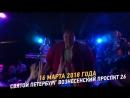 Предвыборная Дискотека Стаса Барецкого, АУЕ 2018