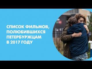 Составлен список фильмов, полюбившихся петербуржцам в 2017 году