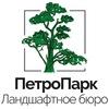 "Ландшафтное бюро ""ПетроПарк"" г. Рязань"