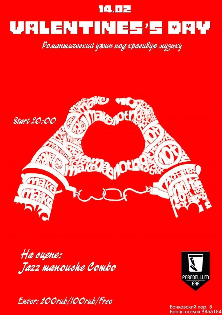 14.02 День святого Валентина в баре Parabellum