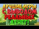 Как заработать деньги в интернете на играх с выводом денег Вывел 5000 рублей