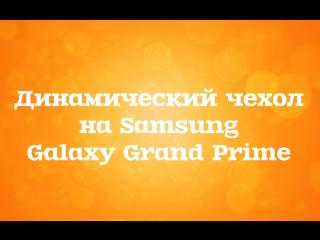 Динамический чехол на Samsung Galaxy Grand Prime купить в Донецке