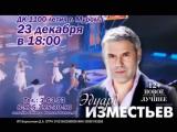 Эдуард Изместьев 23 декабря Муром.
