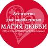 """Агентство для влюбленных """"Магия любви""""г.Кемерово"""