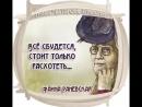 Ф Раневская