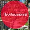 ЖК Лесобережный - экогород от Урбан групп