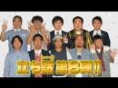 Ame-talk (2011.09.29) - Standing Talk VIII (立ちトーーク8)