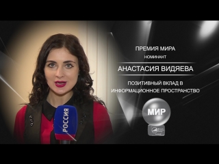 Анастасия Видяева