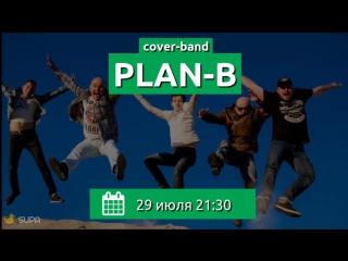 29 июля, группа PLAN-B в Гарри Портер