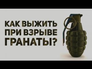 Как выжить при взрыве гранаты? [Mark Rober]