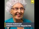 Самая пожилая американская медсестра