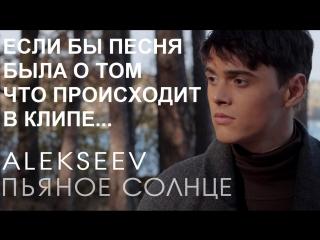 Премьера! Алексеев / ALEKSEEV - Пьяное солнце (Если бы песня была о том что происходит в клипе)