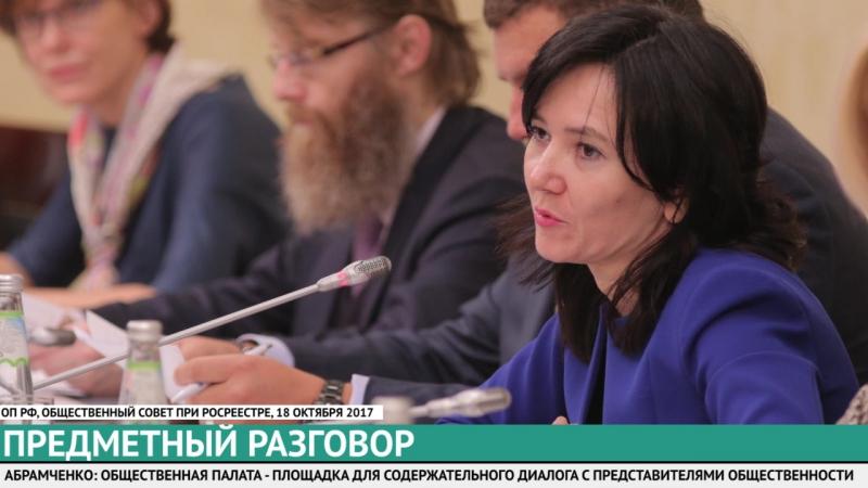 В ОП РФ прошло заседание ОС при Росреестре