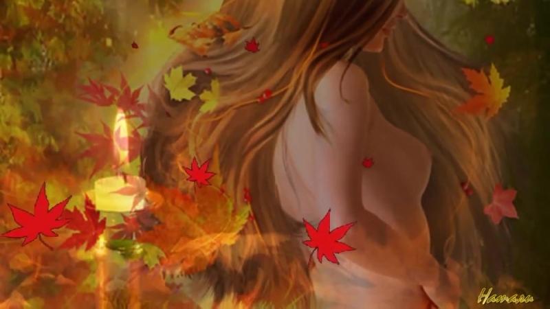Лазурный берег - Просто осень к нам пришла...