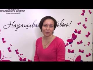 Видео отзыв от Вероники с обучающего курса