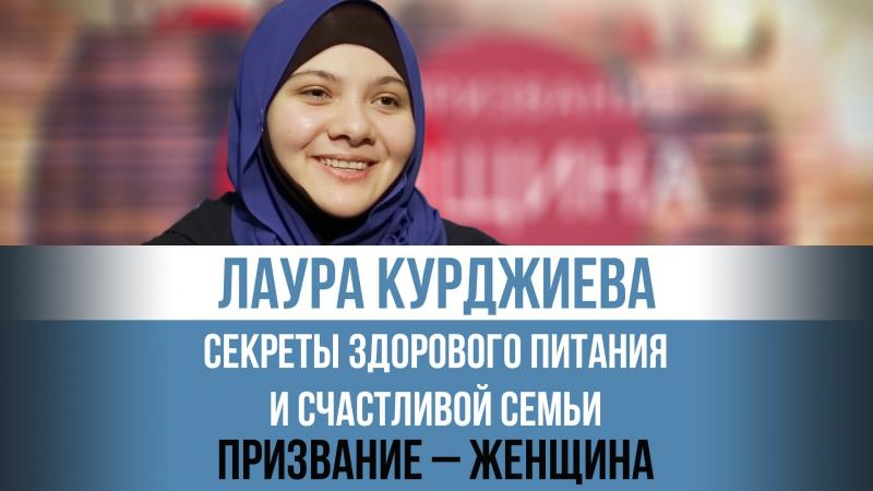 Секреты здорового питания и счастливой семьи Лауры Курджиевой. Призвание – женщина