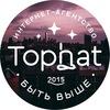 tophat.ru 🔝🎩 SEO-компания