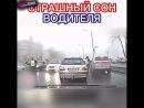 Страшный сон водителя l vk/UfaEvaKovrik