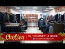 Двойные подарки от Chelsea