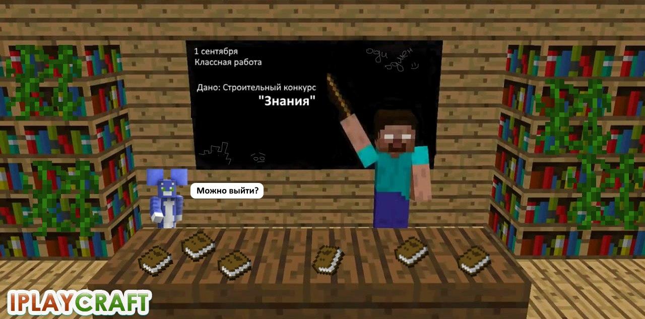 регистрация посетителя iplaycraft.ru играй в minecraft с модами с нами