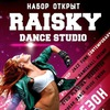★ RaiSky Dance Studio ★★★ ШКОЛА ТАНЦЕВ ★