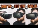 гаджеты и аксессуары VERSUS ВСЕХ ШЛЕМОВ ВИРТУАЛЬНОЙ РЕАЛЬНОСТИ Sony VR HTC Vive Oculus Rift