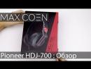 Pioneer HDJ-700 обзор