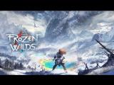 Зима близко | Horizon Zero Dawn: The Frozen Wilds