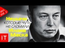 Неудачи которые чуть не сломили Илона Маска