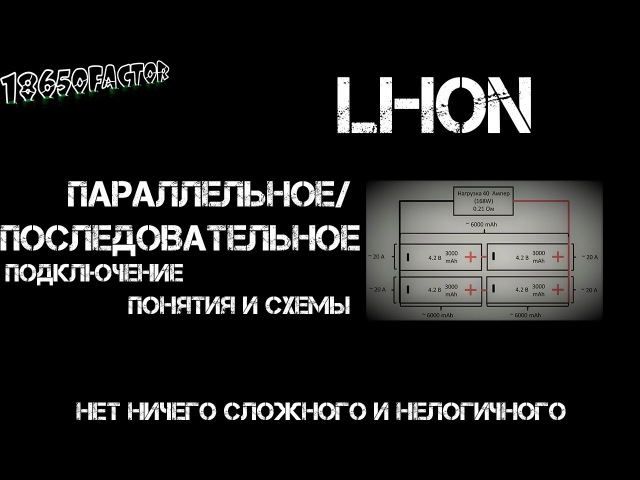 Параллельное и последовательное подключение Li-ion/pol аккумуляторов, их зарядка.