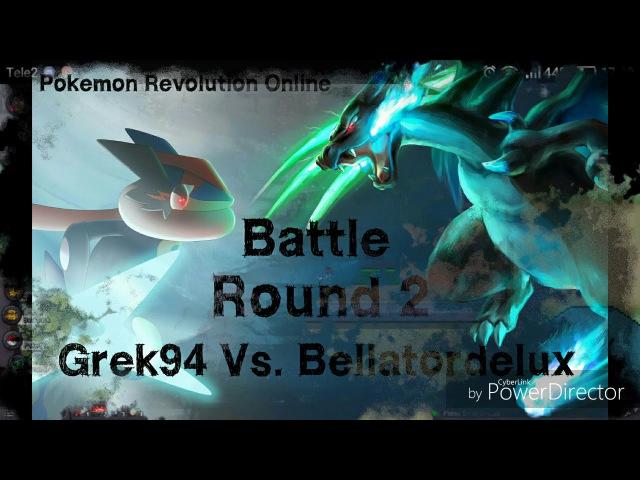 Pokemon Revolution Online (Grek94 vs Bellatordelux)