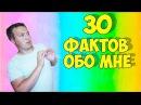 30 ФАКТОВ ОБО МНЕ