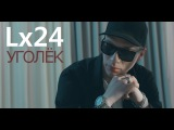 Lx24 - Уголёк (Премьера клипа 2017)