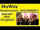 SkyWay Женская логика Очень хочу - значит сделаю!