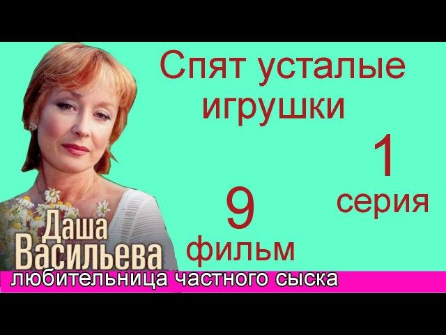 Даша Васильева Любительница частного сыска Фильм 9 Спят усталые игрушки 1 часть