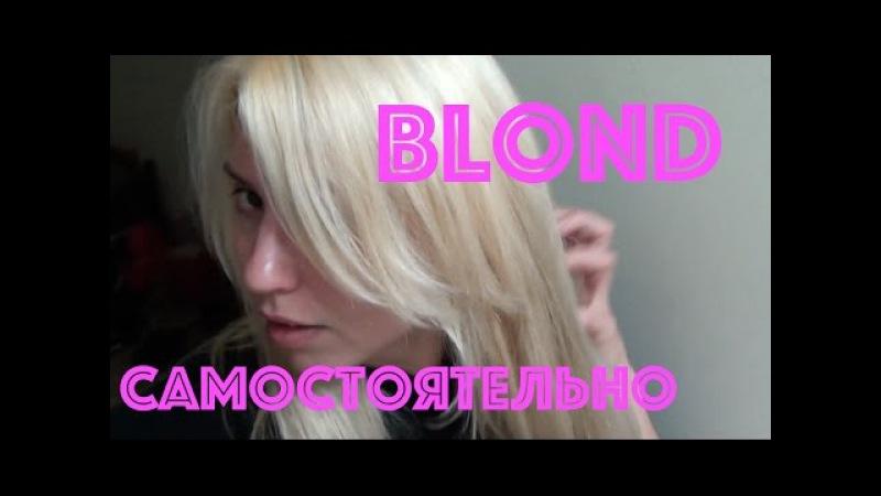 Щадящее осветление волос в домашних условиях, тонирование Wella Color Touch