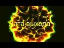 Воскресший Эртугрул 94 серия анонс и дата выхода на русском языке